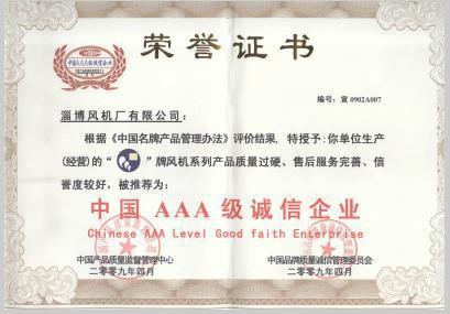 中国3A级诚信企业